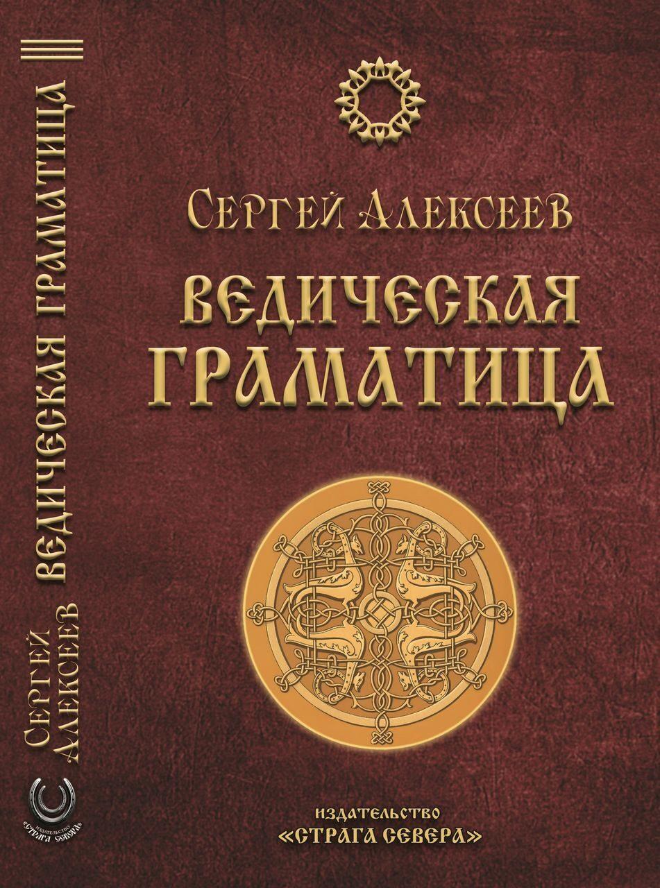 Скачать книгу задорнова тайна русского языка