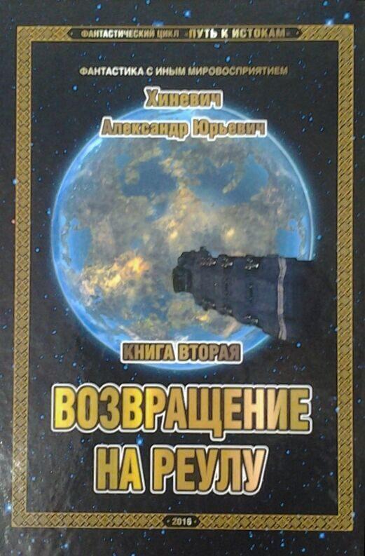 Книга фантастика другие миры