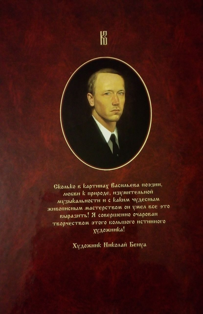 Альбом константина васильева (великоросса)