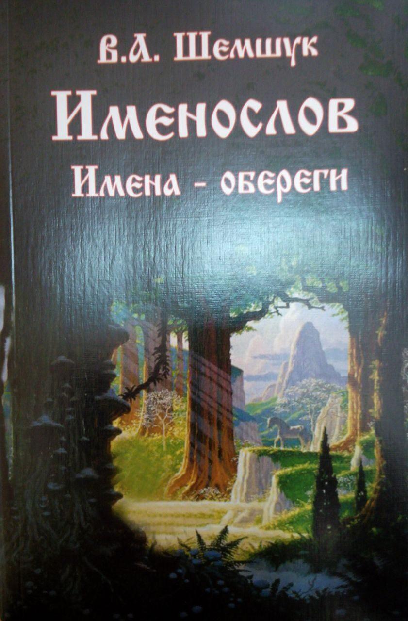 Книга шемшук именослов